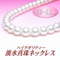 ハイクオリティー淡水真珠ネックレス(6.0~5.5mm)