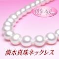 ゴージャスな大珠サイズ!淡水真珠ネックレス(10~9ミリ)
