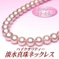 ハイクオリティー淡水真珠ネックレス(ピンクカラー/5.5-6.0mm)