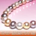 淡水真珠ネックレス(マルチカラー/9.0〜8.0mm)