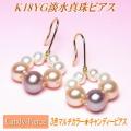 淡水真珠 パール ピアス K18イエローゴールド マルチカラー