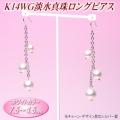 K14WG淡水真珠ロングピアス(ホワイトカラー/7.5〜4.5ミリ/フックタイプ/チェーン・デザイン部はシルバー製)