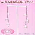K14WG淡水真珠ロングピアス(ホワイトカラー/7.5〜4.5ミリ/チェーン・デザイン部はシルバー製)