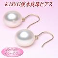 K18YG淡水真珠ピアス(ホワイトカラー/7.5〜7.0mm)
