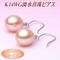 K14WG淡水真珠ピアス(オレンジカラー/7.5〜7.0mm)