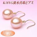 K18YG淡水真珠ピアス(オレンジカラー/7.5〜7.0mm)