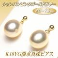 K18YG淡水真珠ピアス(シャンパンピンクゴールドカラー/8.0〜7.5ミリ)