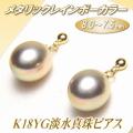 K18YG淡水真珠ピアス(メタリックレインボーカラー/8.0〜7.5ミリ)