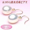 K18YG淡水真珠ピアス(ホワイトカラー/8.5〜8.0ミリ)