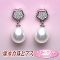 淡水真珠ピアス(ホワイトカラー/8.0〜7.5ミリ/ジルコニア入り)