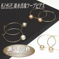 選べる3色!K14GF淡水真珠フープピアス(ホワイト・オレンジ・パープルピンクカラー/6.5〜6.0ミリ)