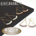 選べる3色!K14GF淡水真珠ピアス(ホワイト・オレンジ・パープルカラー/4.0〜3.5ミリ)