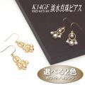 選べる2色!K14GF淡水真珠ピアス(ホワイト・オレンジカラー/5.0〜3.0ミリ)
