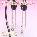淡水真珠 アメリカンピアス K14GF マルチカラー