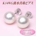 K14WG淡水真珠ピアス(ホワイトカラー/8.5〜8.0ミリ)