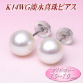 K14WG淡水真珠ピアス(ホワイトカラー/7.5〜7.0ミリ)