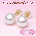 K18YG淡水真珠ピアス(ホワイトカラー/7.5〜7.0ミリ)