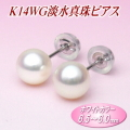 K14WG淡水真珠ピアス(ホワイトカラー/6.5〜6.0ミリ)