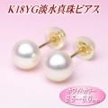 K18YG淡水真珠ピアス(ホワイトカラー/6.5〜6.0ミリ)