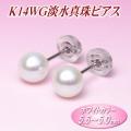 K14WG淡水真珠ピアス(ホワイトカラー/5.5〜5.0ミリ)