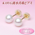 K18YG淡水真珠ピアス(ホワイトカラー/5.5〜5.0ミリ)