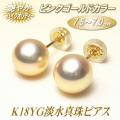 K18YG淡水真珠ピアス(ピンクゴールドカラー/7.5〜7.0ミリ)