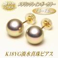 K18YG淡水真珠ピアス(メタリックレインボーカラー/7.5〜7.0ミリ)