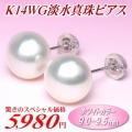 淡水真珠 ホワイトゴールド ピアス ホワイトカラー 9.0-9.5mm
