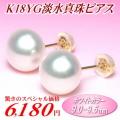 淡水真珠 K18イエローゴールド ピアス ホワイトカラー 9.0-9.5mm