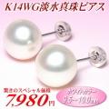淡水真珠 ホワイトゴールド ピアス ホワイトカラー/9.5-10.0mm (K18YG製ピアス又はK14WG製イヤリングに変更可能)