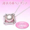 美しいピンクカラーの淡水真珠ペンダント(10ミリ)