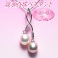 艶々てりてりツーカラー(2色)の淡水真珠ペンダント(7ミリ)
