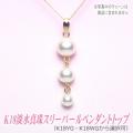 K18淡水真珠スリーパールペンダントトップ(7.5〜4.0ミリ/金具はK18YG製・K18WG製よりご選択可)
