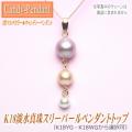 K18淡水真珠スリーパールペンダントトップ(3色マルチカラー/7.5〜4.0ミリ/金具はK18YG製・K18WG製よりご選択可)