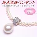 淡水真珠 ペンダント ホワイトカラー 11mm 淡水真珠ネックレス付き