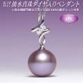 K18WG 淡水真珠 ダイヤ入り ペンダント パープルカラー 9mm 長さ調節可能なK18WG製チェーン付き 古希・喜寿のお祝いにもおすすめ