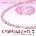 チェーンネックレス代わりに使える♪K18超ベビーサイズ淡水真珠ネックレス(2.0~1.5ミリ、ピンクカラー/留金:K18WG・K18YG製)