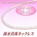 チェーンネックレス代わりに使える♪超ベビーサイズ淡水真珠ネックレス(2.0~1.5ミリ、ホワイトカラー/留金:シルバー製)