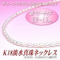 チェーンネックレス代わりに使える♪K18超ベビーサイズ淡水真珠ネックレス(2.0~1.5ミリ、ホワイトカラー/留金:K18WG・K18YG製)