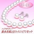 ハイクオリティー淡水真珠2点(ネックレス+ピアス)セット(6.5~6.0mm/WG製)