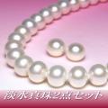 淡水真珠ネックレス・ピアス(又はイヤリング)2点セット(8.5〜8.0mm)