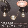 K18PG淡水真珠「スルーネックレス+ピアス」セット(ピンクゴールドカラー/8mm&6mm)