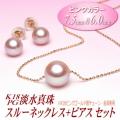 K18PG淡水真珠「スルーネックレス+ピアス」セット(ピンクカラー/7.5ミリ&6.0ミリ)