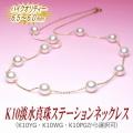 【ハイクオリティー】K10淡水真珠ステーションネックレス(6.5〜6.0ミリ/WG・YG・PGより選択可)