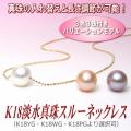 真珠の入れ替え&長さ調節が可能な淡水真珠スルーネックレスバリエーションモデル(8mm/3色3珠付き)