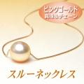 「ピンクゴールドカラー淡水真珠×K18ピンクゴールドチェーン」スルーネックレス(8ミリ)
