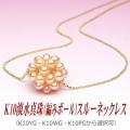 K10淡水真珠(編みボール)スルーネックレス(オレンジカラー/WG・YG・PGより選択可)