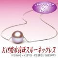 K18淡水真珠スルーネックレス(パープルカラー/8ミリ/WG・YG・PGより選択可)