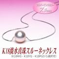 K18淡水真珠スルーネックレス(シルバーピンクカラー/7.5ミリ/WG・YG・PGより選択可)