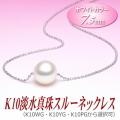K10淡水真珠スルーネックレス(ホワイトカラー/7.5ミリ/WG・YG・PGより選択可)